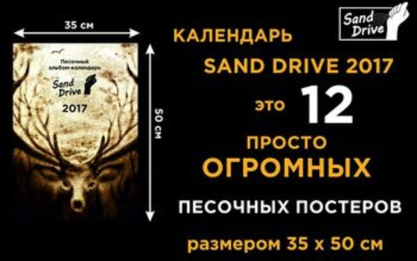 September 14, 2016 – The first Artbook Calendar Sand Drive for 2017 with sand drawings from 12 artists