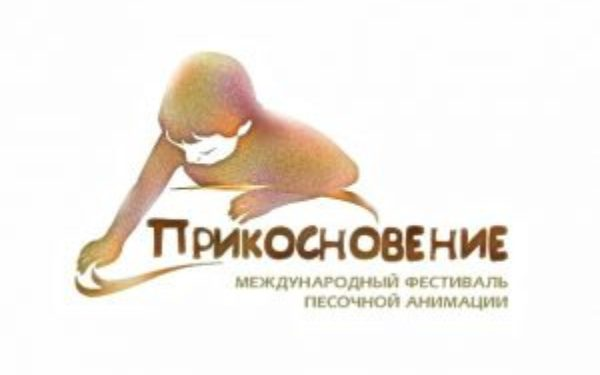 "September 10, 2016 – IV International festival of sand animation ""The Touch""(""Prikosnovenie"")"