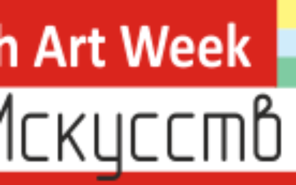 "November 3-14, 2016 – Art exhibition-competition of contemporary art ""Art Week in Denmark»"